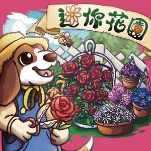 Messevorschau 2019: Taiwan (Teil 4), Mini Garden