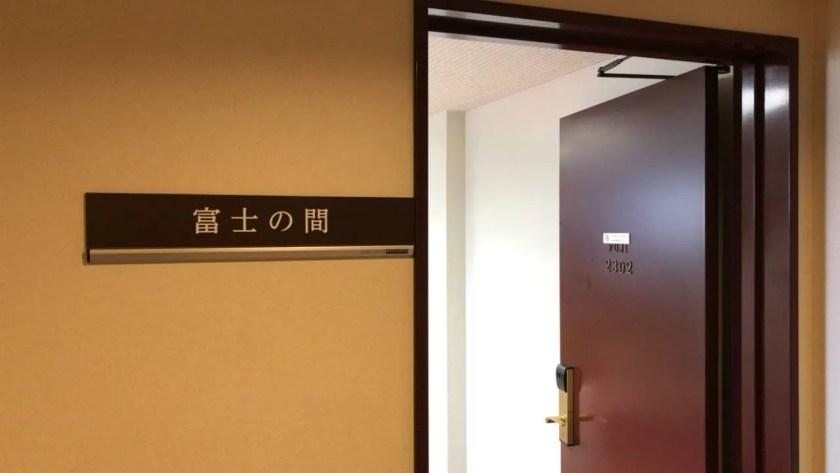 アパホテル富士中央の富士の間入口
