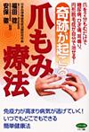 奇跡が起こる爪もみ療法,爪揉み,ダイエット,簡単,無料