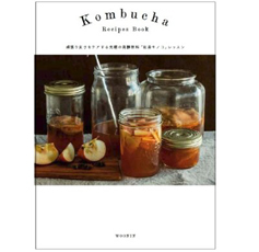 Kombucha-Recipes-Book-頑張り女子をケアする究極の発酵飲料「紅茶キノコ」レッスン