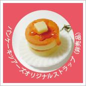 THE!秋の味覚パンケーキ「パンケーキツアーズ」開催!2014年,スイーツイベント