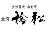 三井ショッピングアーバン×グルメブロガー集団「たべあるキング」