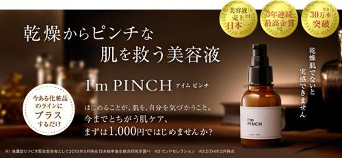 アイムピンチ,美肌養液,I'm-PINCH,MIRAI,みらい