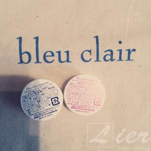 オーガニックコスメ ブルークレール トライアルセット blue-clair