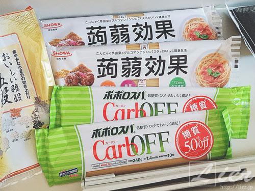 糖質オフ!ロカボパスタでダイエットを成功させよう!~太りにくいパスタの食べ方