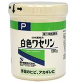 【第3類医薬品】日本薬局方 白色ワセリン