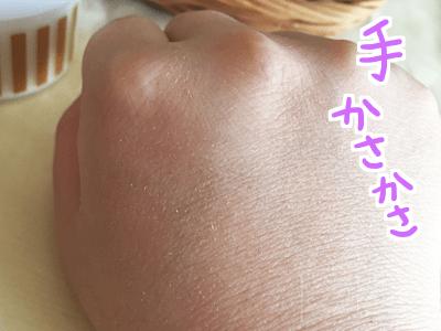 menina-joue(メニーナ-ジュー)-薬用アットベリージェル