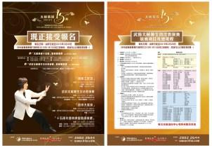 15th Invitation_Poster