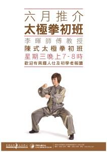 陳式太極拳基本班_cs5