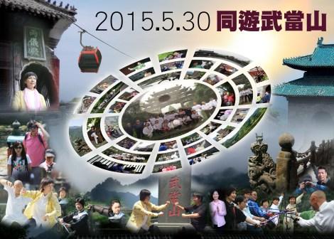 20150530_武當山_poster_9Jun