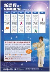 2015 Nov_Poster_Lifai n Snow_Xue_cs5
