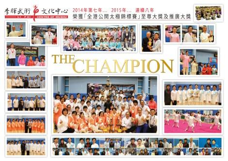 2015-2014 The Champ 太極