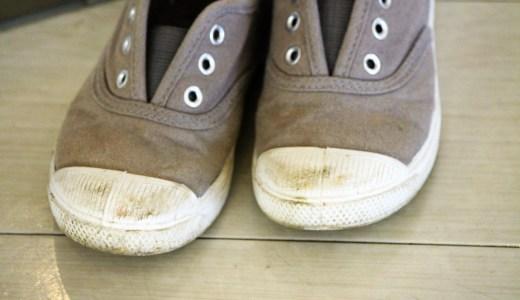 【スニーカー(靴)の泥汚れの落とし方】洗い方や使用する洗剤、ブラシなど【土汚れ】