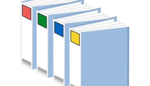 【プリクラの保管・収納方法】整理の仕方や便利グッズ(アルバム、ファイル、ケースなど)