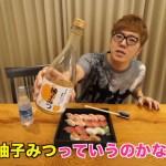 Youtubeの神 ヒカキンさんが愛飲する「柚子みつ」を飲んでみた!