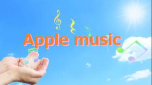 【サブスク】無料で約6,000万曲が聞き放題のApple Musicとは?