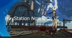 【サブスク】ゲームが遊び放題?PlayStation Nowって知ってる?