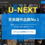 【サブスク】31日間無料で映画・ドラマ・アニメが見れる!U-NEXTを使おう!
