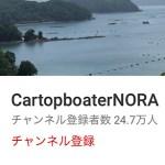 cartopboaterNORAが使っているボートやリールのなまえは?