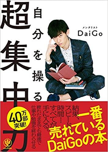DaiGo超集中力