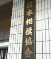 大相撲 1月場所 2016のチケットは?優勝力士の予想は?新番付は?