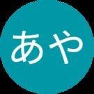 伊與田あや Avatar