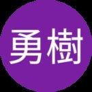 野村勇樹 Avatar