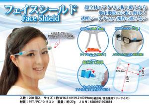 《メガネ型フェイスシールド》【倒産品/在庫処分/卸メール】の内容を一部紹介します!