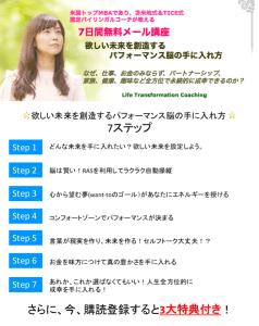 step-mail-banner-%e5%a4%a7