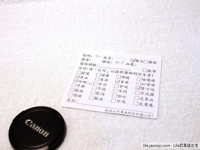 林登山耳鼻喉科診所   臺北內湖   認真過生活