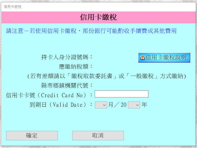 (線上報所得稅)綜合所得稅信用卡已授權,申報資料上傳失敗,怎麼辦?@Life認真過生活