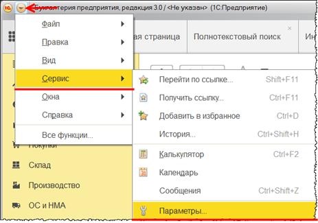 1с нет в настройках отобразить все функции настройка по умолчанию пользователей в 1с