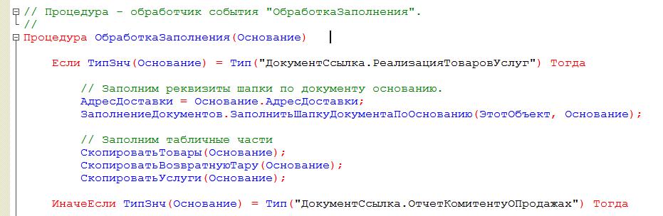 obrabotka-zapolneniya