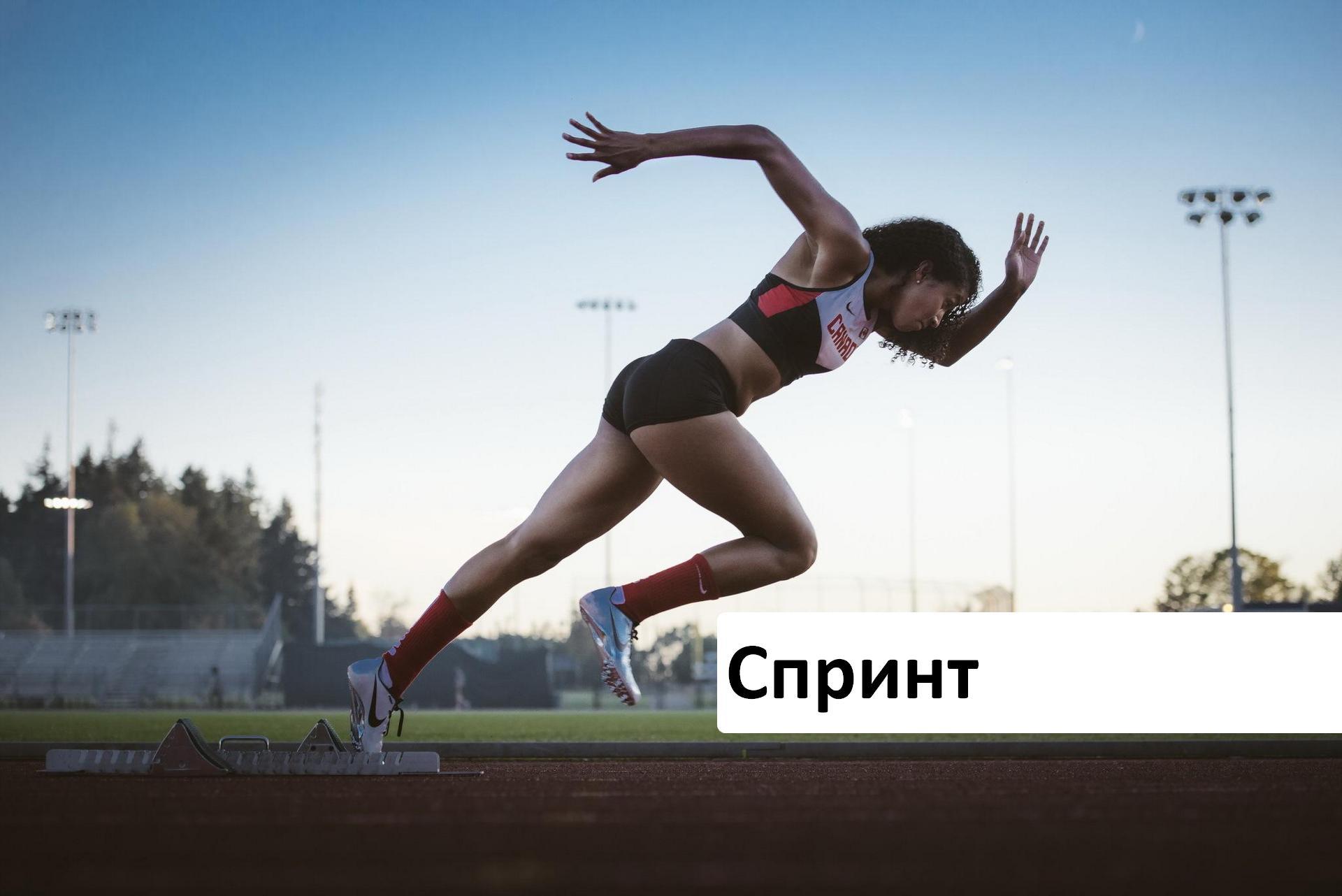 cât de repede se aprinde sprintul kc pierdere în greutate miracolă
