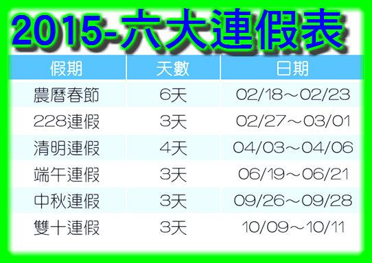 【2015行事曆】我快要旅遊失心瘋了 高達115天的休假日!