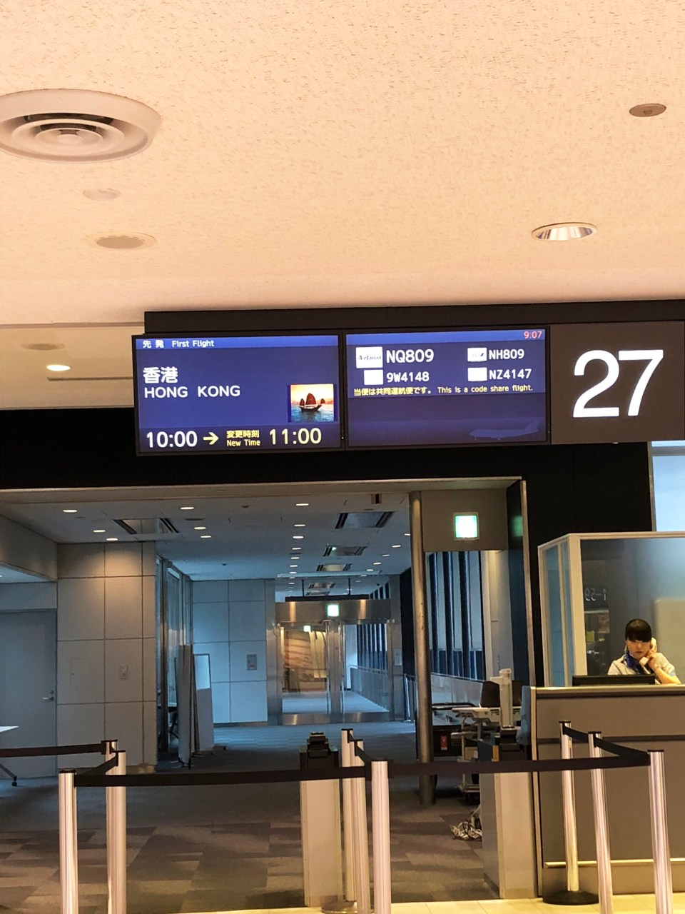Tokyo Narita Airport - gate