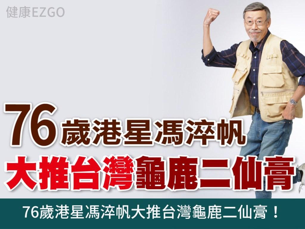 76歲港星馮淬帆大推台灣龜鹿二仙膏!