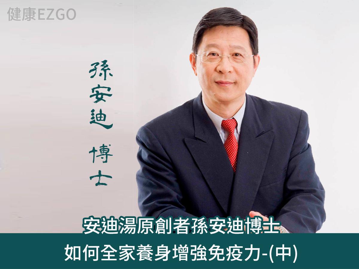 安迪湯原創者孫安迪博士,如何全家養身增強免疫力-(中)