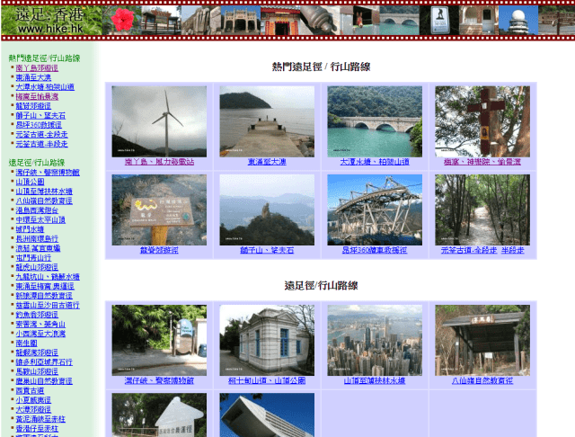 行山 http://www.hike.hk/
