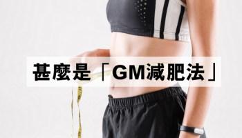 甚麼是「GM減肥法」