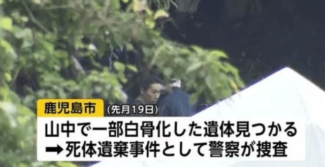 日本鹿兒島詭屍案