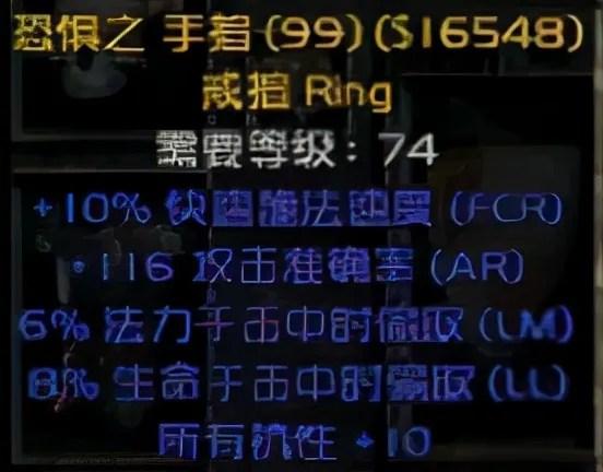 暗黑破壞神2重製版-攻略-5個有價值的戒指