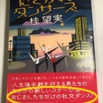 『たそがれダンサーズ』桂望実著(社交ダンスが題材の小説)の感想