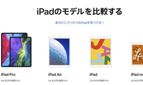 iPad 比較 おすすめ
