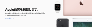 Apple 認定整備済製品