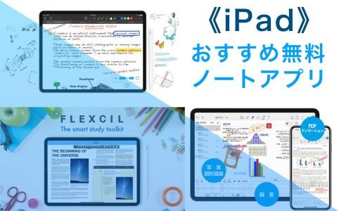 iPad ノートアプリ