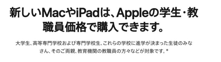 Apple 学割 教員割