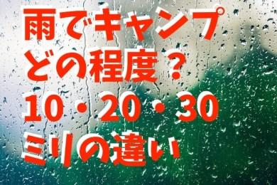 降水 量 30mm [降水量]1時間に1、2、3、50、80ミリ(mm)の雨とはどのくらい?測り方と目安...