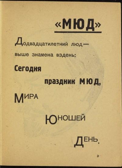 Маяковский, стихи, детские книги, литература, МЮД