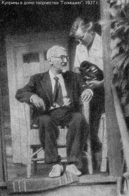Чета Куприных вернулась на родину. 1937 год